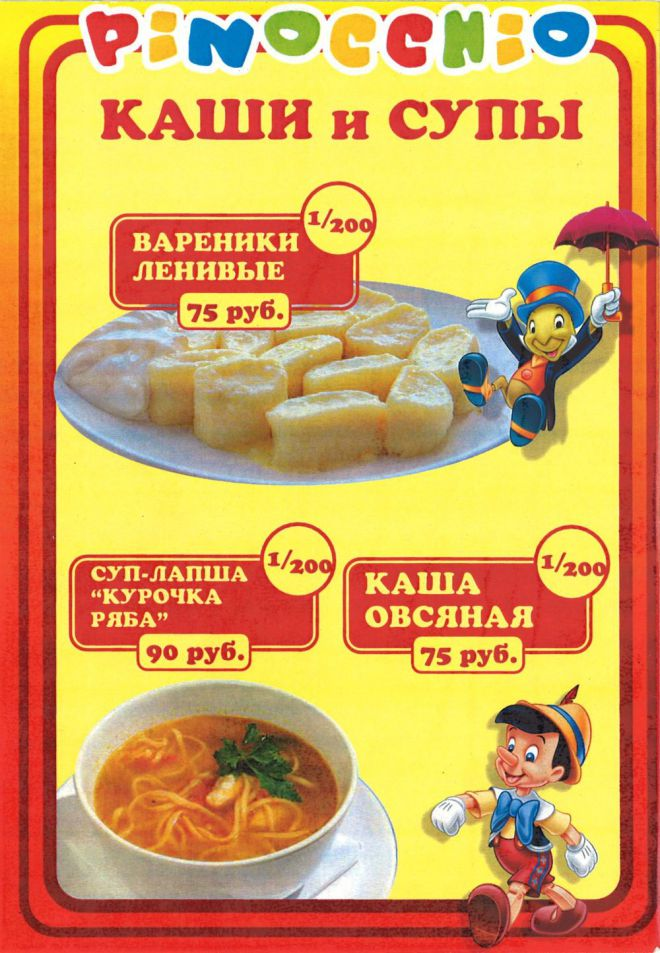 pinocchio_menu_04