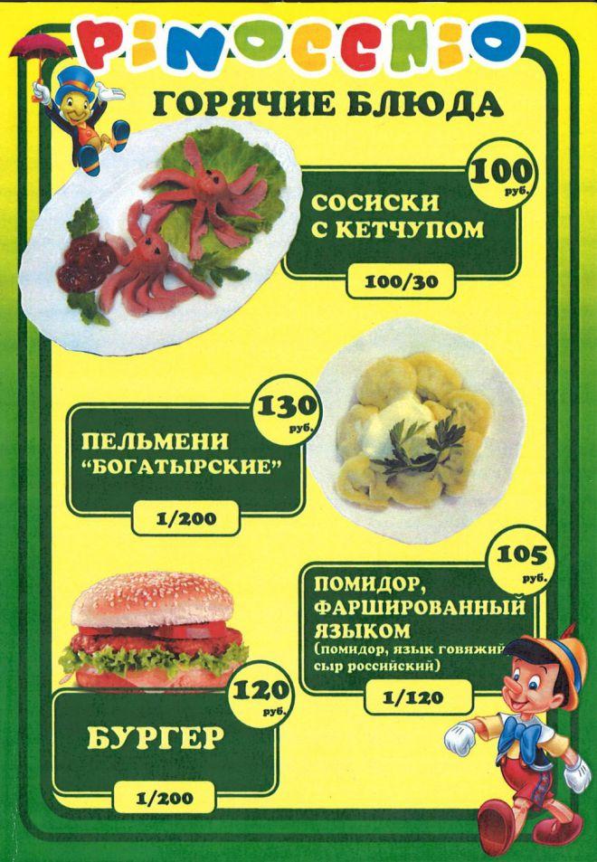 pinocchio_menu_07