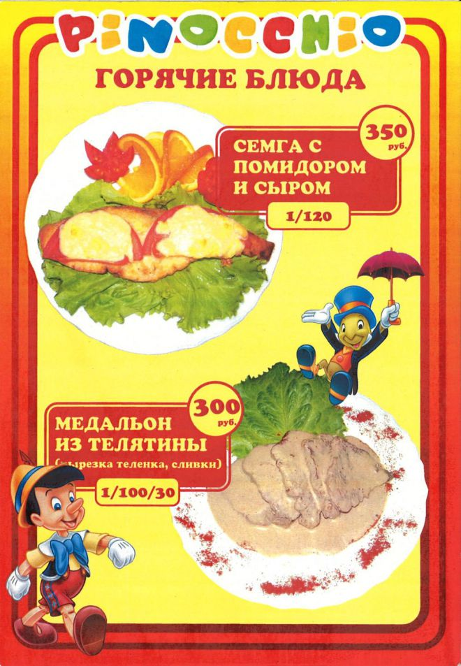 pinocchio_menu_08