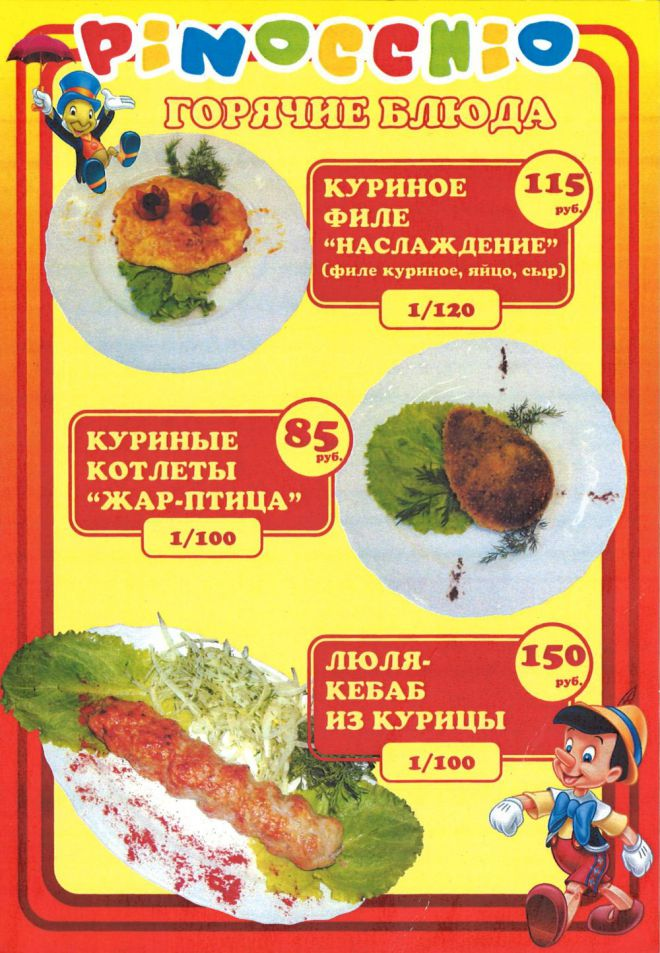 pinocchio_menu_09
