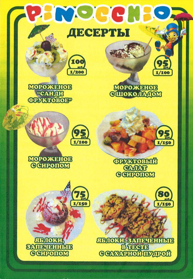 pinocchio_menu_11