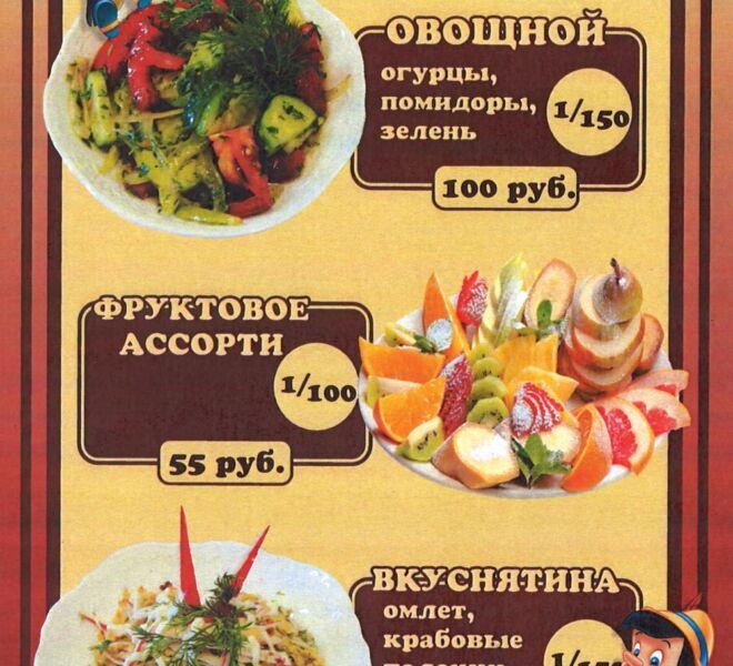pinocchio_menu_01
