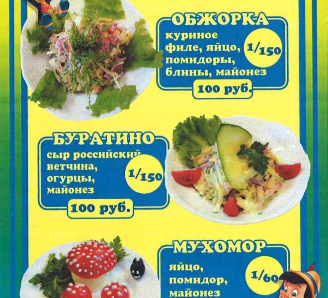 pinocchio_menu_02