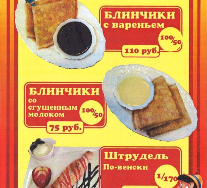 pinocchio_menu_03