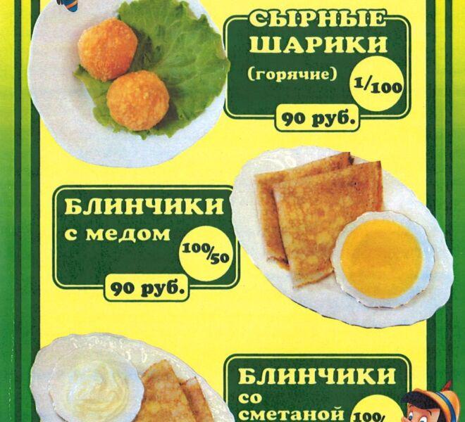 pinocchio_menu_05