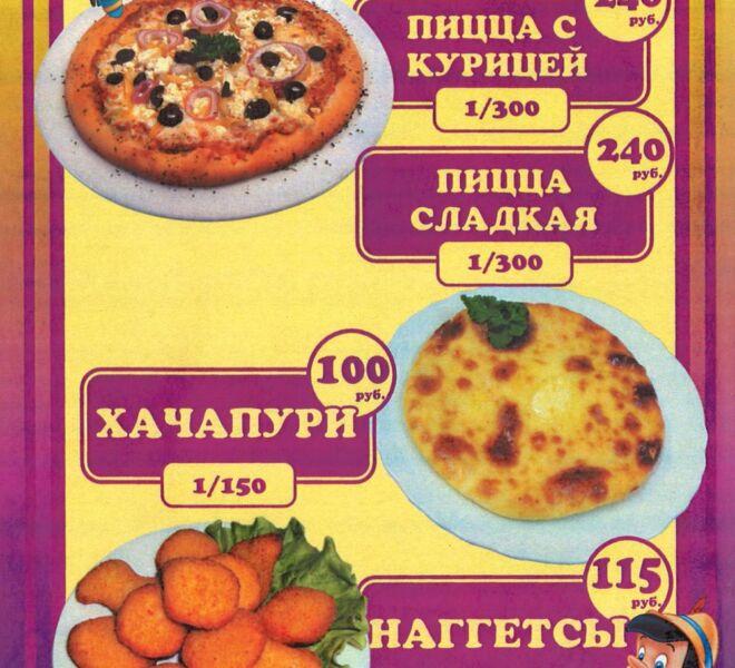 pinocchio_menu_06