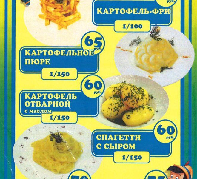 pinocchio_menu_10