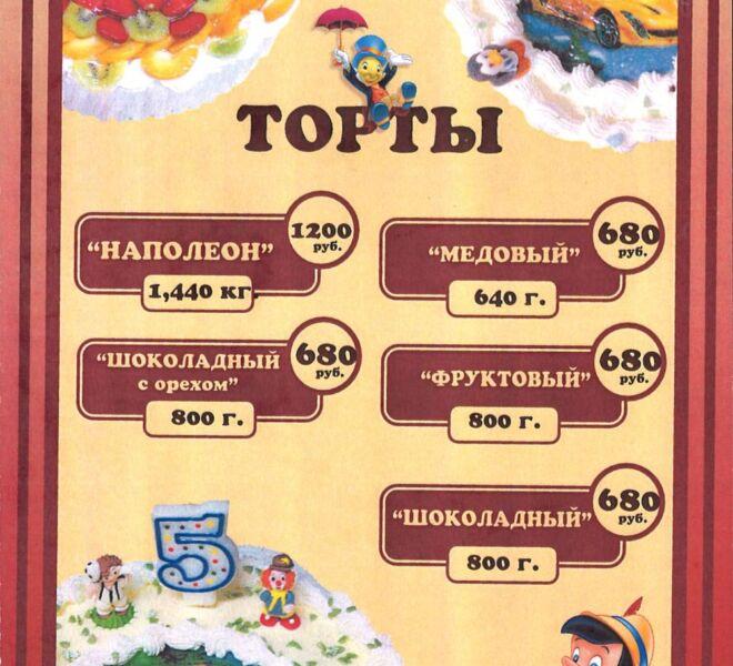 pinocchio_menu_13