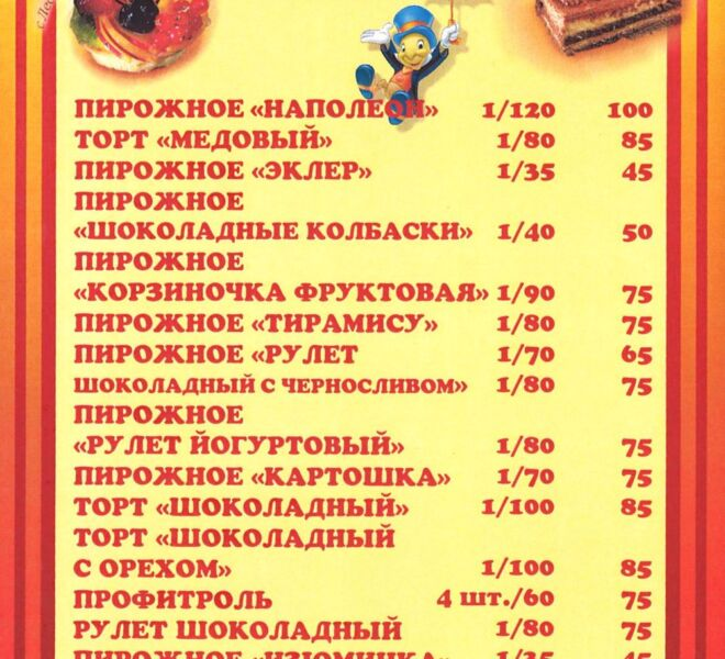 pinocchio_menu_14